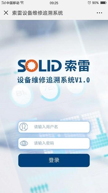 索雷设备维护追溯系统登录界面.jpg
